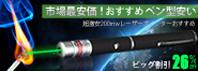 200mWグリーンレーザーポインター