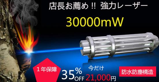 レーザーポインター30000mw
