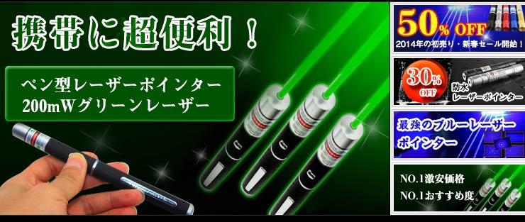 10mW レーザーポインター ペン型レーザー