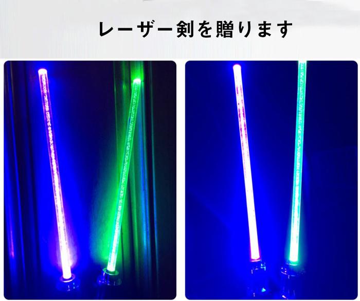 レーザー剣