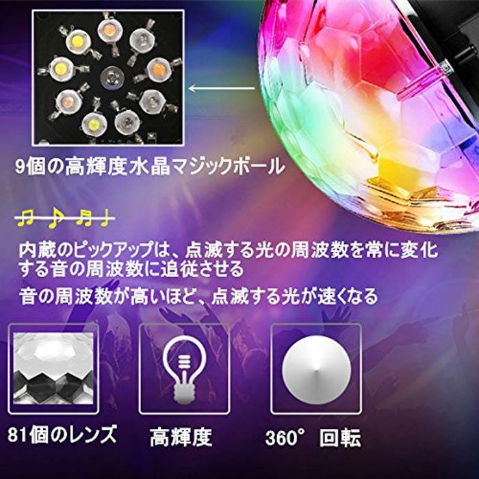 水晶魔球 音声制御 MP3プレー リモコン付き