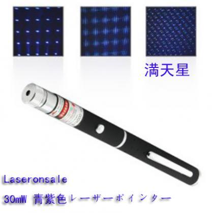 30mW 青紫色 レーザーポインター