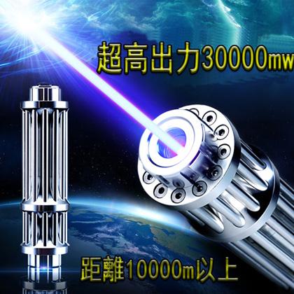 30000mwブルーレーザーポインター